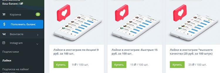 hypelike.ru - онлайн-магазин, накрутки в социальные сети, от инстаграма