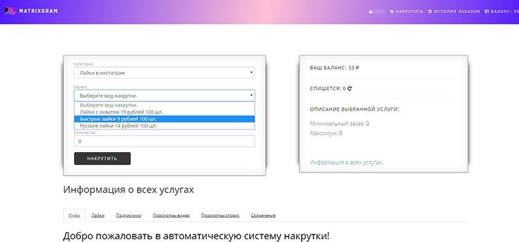 matrixgram.ru - сайт разделен, онлайн накрутка без регистрации