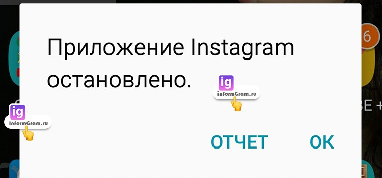 Приложение инстаграм остановлено