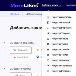 Morelikes ru (мор лайкс ру) сервис автоматической накрутки инстаграм, facebook, twitter, вк
