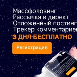 Продвижение в инстаграм smm-geeks.ru