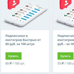 Накрутка подписчиков в инстаграме дешево — instagram сервисы
