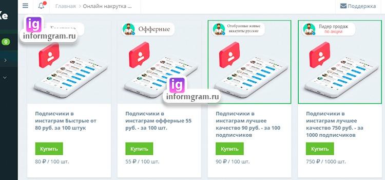Накрутка подписчиков в инстаграме дешево