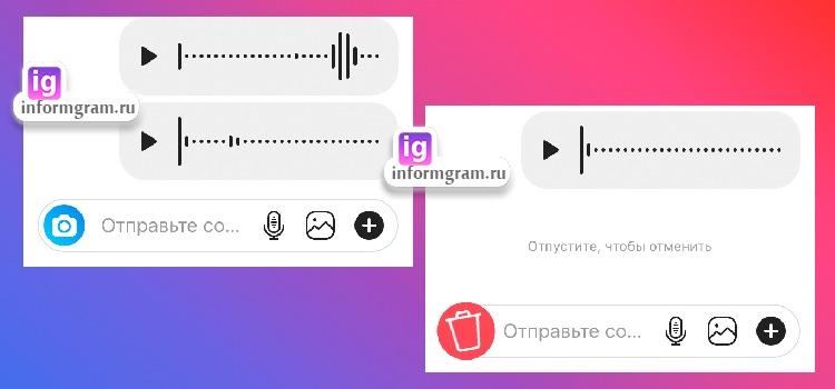 голосовые сообщения в инстаграм