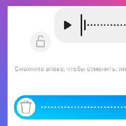 Instagram и их голосовые сообщения в инстаграм