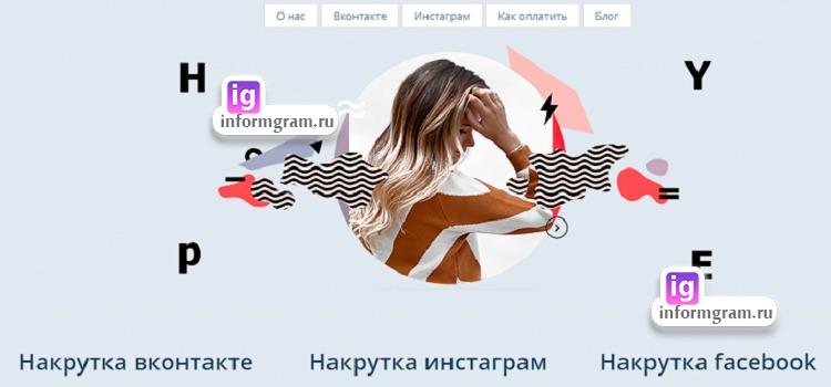 https://hypelike.ru/ - надежный сайт, который поможет