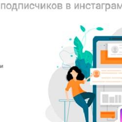 Накрутка в инстаграм лайков подписчиков просмотров