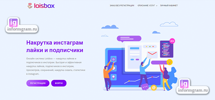 loisbox.ru - автоматическая накрутка комментариев
