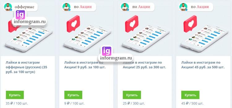 https://hypelike.ru/ - один из самых популярных сервисов