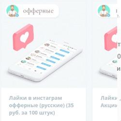 Накрутить русские лайки в инстаграм