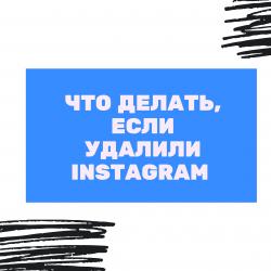 Что делать, если удалили Инстаграм