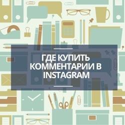 Где купить комментарии в Инстаграм
