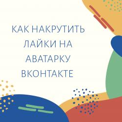 Как накрутить лайки на аватарку Вконтакте