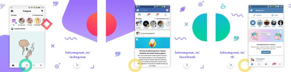 Инструкции инстаграм сервисы, биржи и программы для instagram
