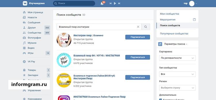 бесплатный обмен лайками через сообщества вконтакте
