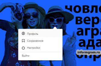 Обновление веб-версии инстаграма - выпадающее меню у профиля