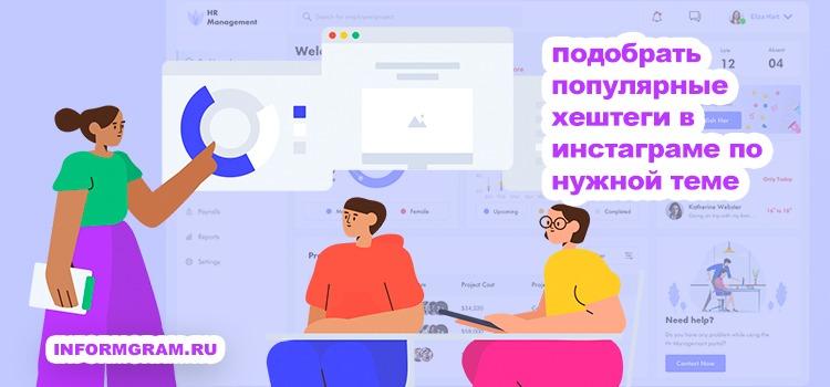 Подобрать популярные хештеги в инстаграме по нужной теме