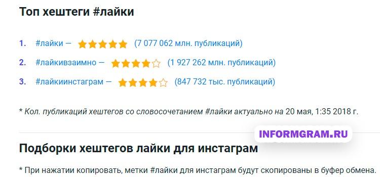 хештеги в инстаграме для лайков