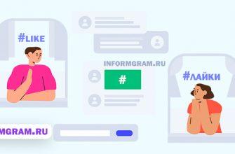 Популярные хештеги в инстаграме для лайков