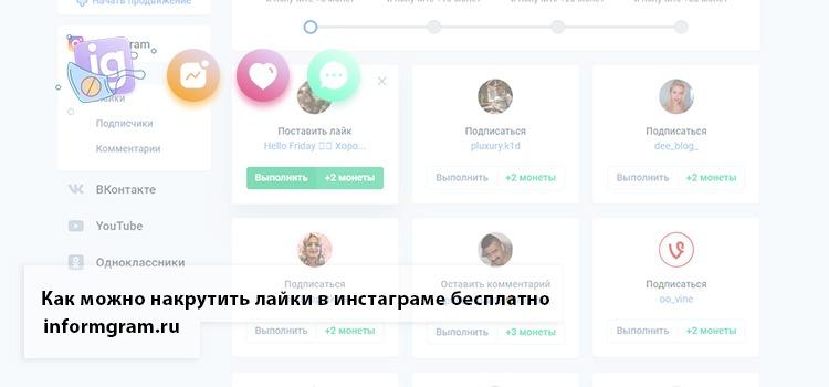сайты для накрутки подписчиков в инстаграме бесплатно