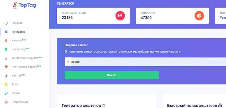 подобрать бесплатно хештеги для инстаграм