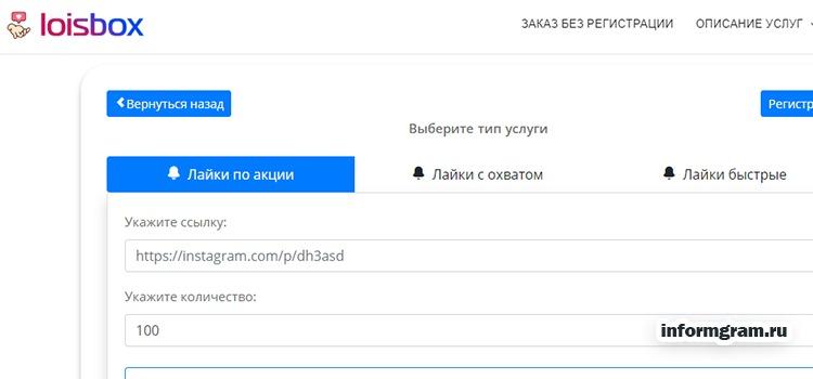 Накрутка лайков онлайн через форму