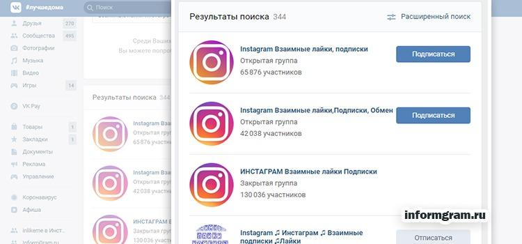 Взаимный пиар и накрутка лайков инстаграм онлайн