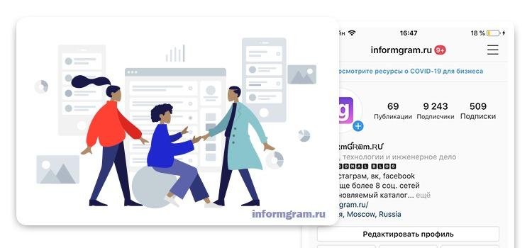 Накрутка подписчиков в инстаграм