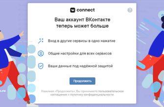 Теперь вконтакте есть VK Connect — ваша единая учётная запись