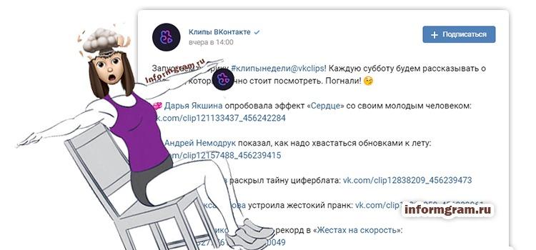 Клипы от вконтакте запускают рубрику «Клипы недели»