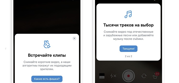 Снимают все: Вконтакте включили камеру для клипов