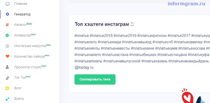 топ хештегов инстаграм