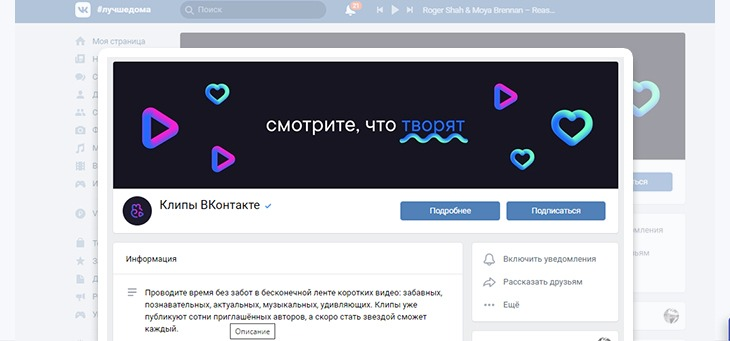 Официальное сообщество во Вконтакте Клипы