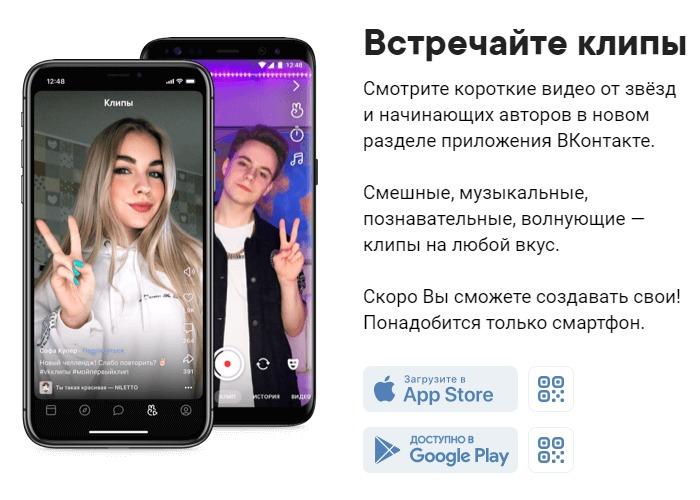 Вконтакте запускает короткие видео в приложении