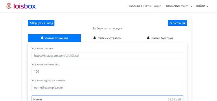 Loisbox.ru