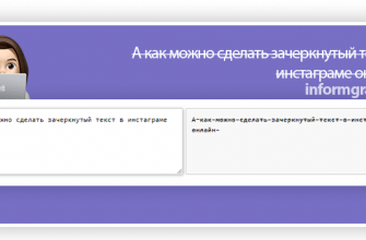 Сделать зачеркнутый текст в инстаграме