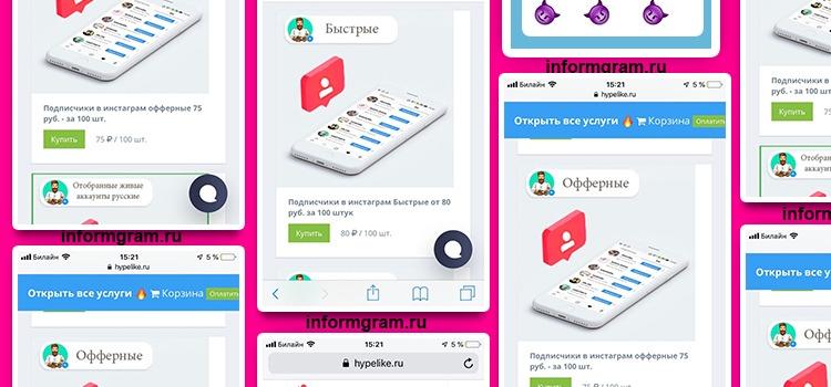 Топ сервисов накрутки подписчиков для инстаграма