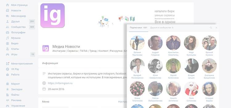 Сервисы по накрутке подписчиков вконтакте