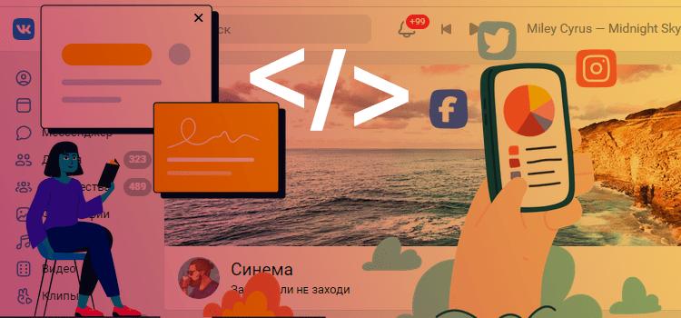 Как накрутить просмотры в ВКонтакте
