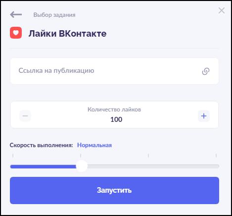 Накрутить лайки в Вконтакте