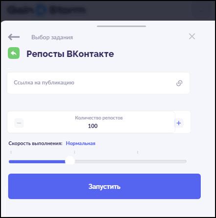 Накрутить репосты в Вконтакте