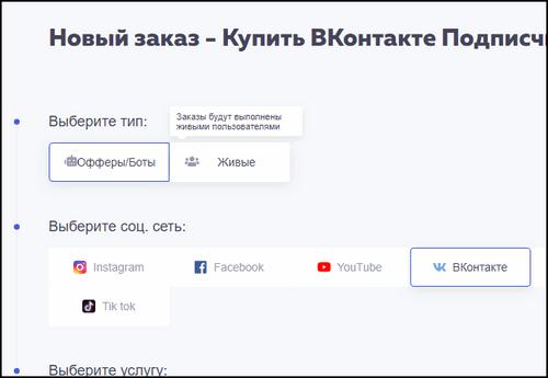 Новый заказ для вконтакте