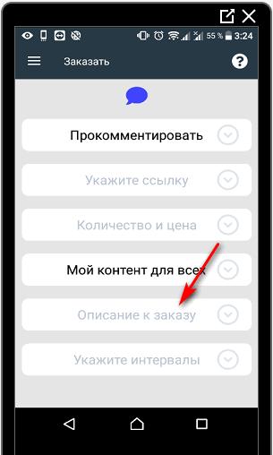 Описание к заказу в Вконтакте
