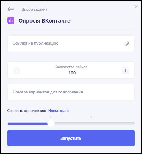 Опросы в Вконтакте в GainStorm