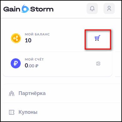 Пополнить счет в GainStorm