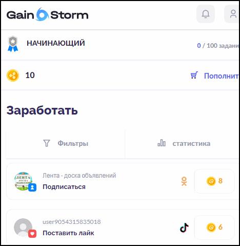 Просмотры и фильтры в GainStorrm