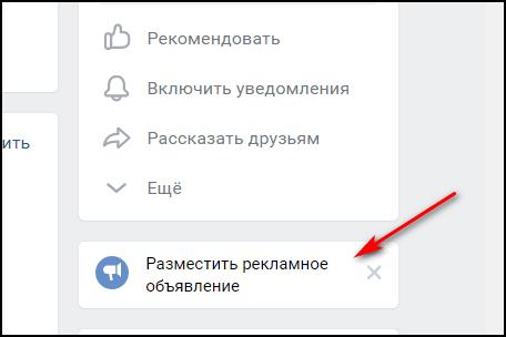 Разместить рекламное объявление в Вконтакте
