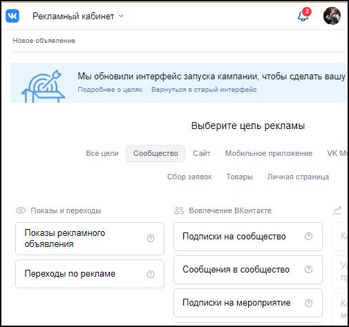 Рекламный кабинет от Вконтакте