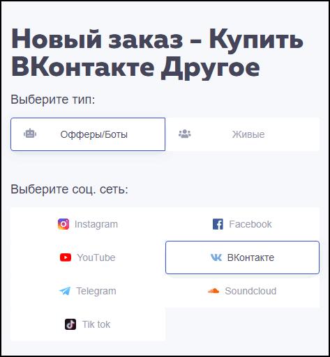 Сделать заказ для Вконтакте