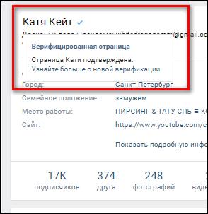 Верифицированная страница в Вконтакте